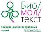 Конкурс научно-популярных статей «био/мол/текст»