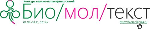 Конкурс научно-популярных статей �био/мол/текст�