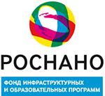Фонд инфраструктурных и образовательных программ Роснано