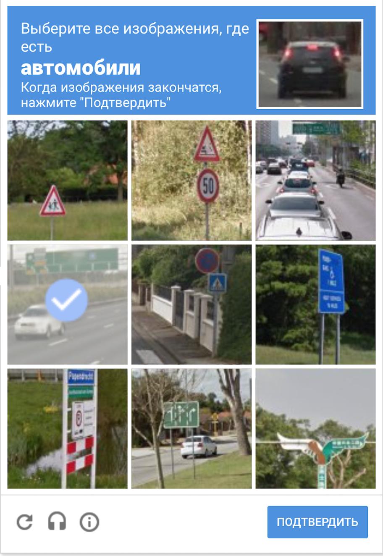 Пример CAPTCHA