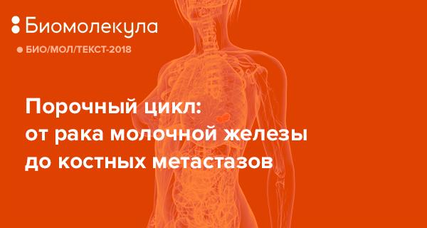 Метастазы в костях и как их вылечить