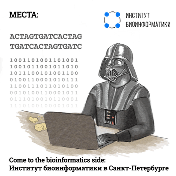 Сome to the bioinformatics side: Институт биоинформатики в Санкт-Петербурге