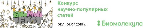 Конкурс научно-популярных статей «био/мол/текст»-2019